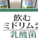 飲むミドリムシ乳酸菌のダイエット効果は?ドリンクを飲んでます