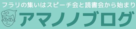 コミュニケーション講座at大阪(人前で話す練習「スピーチ会」&あがり症&人見知り克服セミナー)