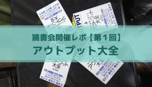 読書会レポ【第1回】アウトプット大全で読書会│大阪梅田