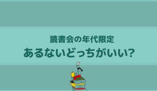 読書会は「20代30代に限定」と「40代や50代以上でもOK」とかある(at大阪)