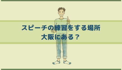 スピーチ(話し方)の練習をする場所は?大阪にある?