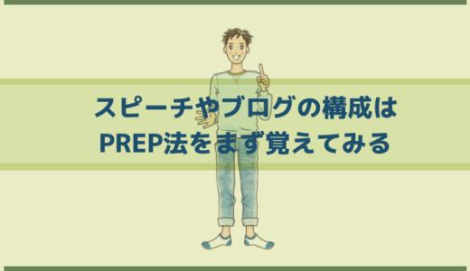 スピーチの話しの構成(話し方)もブログの構成もPREP法の練習から