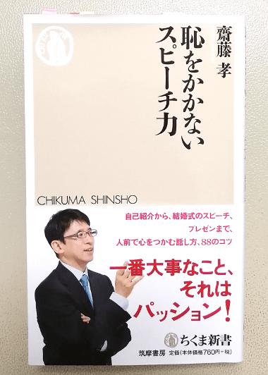 恥をかかないスピーチ力(齋藤孝先生著)