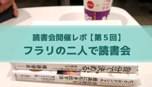 読書会レポ【第5回】二人で読書会(自分で決める。×ビッグ・ポテンシャル)│大阪