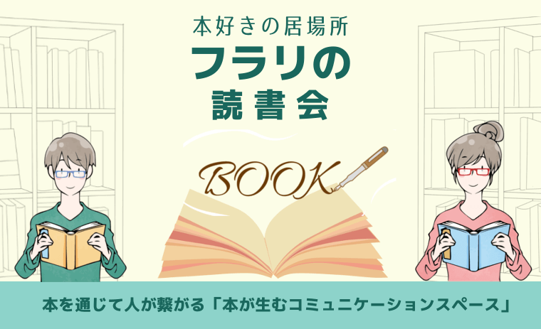 フラリの読書会(at大阪)【40代主催ですが20代30代、50代以上も大歓迎!】