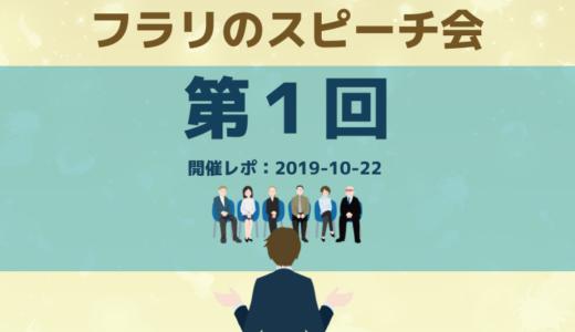 スピーチ会レポ【第1回】2019年10月22日(大阪難波)