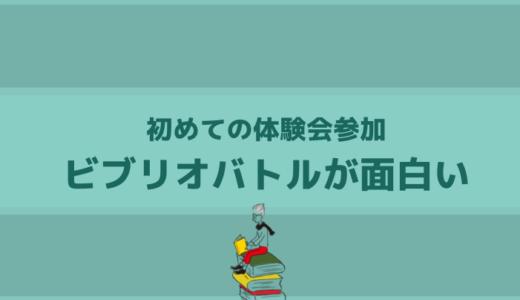 ビブリオバトルの体験会に初参加(at大阪)