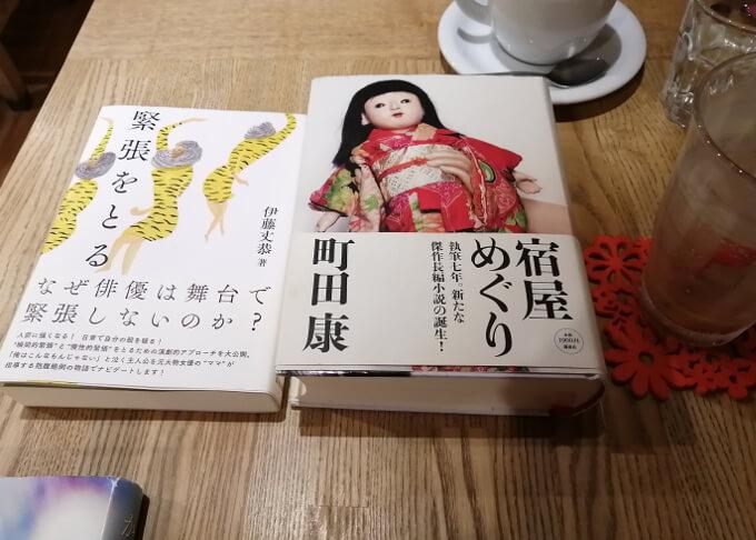 読書会at大阪天王寺20191110