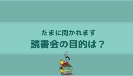 読書会の目的は?おすすめの本を「話せること」と「聴けること」