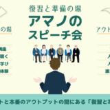 人前で話す練習「スピーチ会(大阪)」
