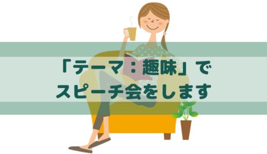 「好きな趣味」をスピーチ会(大阪)で話すことでプレゼンの練習にも