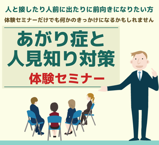 あがり症と人見知り克服体験セミナーat大阪