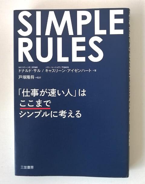 SIMPLERULES「仕事が速い人」はここまでシンプルに考える