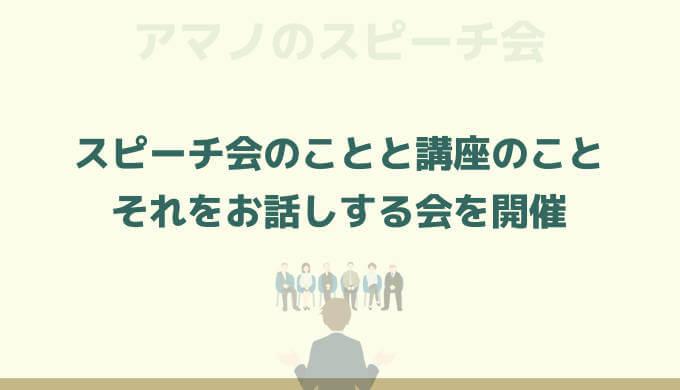 【予告】「スピーチ会をご紹介する会」と「これから開催するコミュニケーション講座」のこと