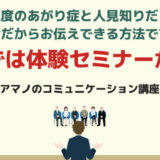 体験セミナー【あがり症・人見知り】アマノのコミュニケーション講座at大阪