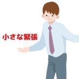 人前で話す練習は小さな緊張の経験を積み上げる~Zoomスピーチ会でマンツーマン