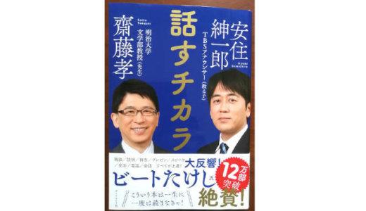 「話すチカラ」(齋藤先生と安住アナ)はスピーチだけじゃなく対人関係全般のためになる