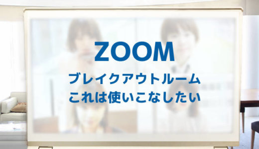 ZOOMブレイクアウトルーム(セッション)を使いこなす!無料で使える超便利機能
