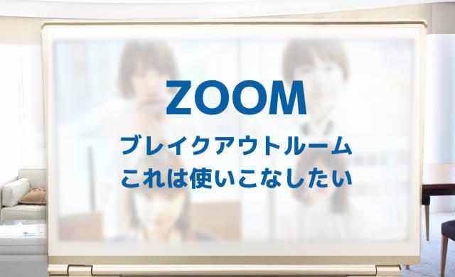 Zoom ブレイク アウト セッション