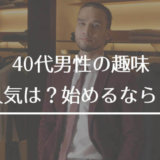 【40代男性の趣味】人気ランキング10選