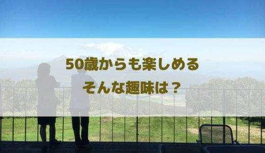 50歳からの趣味おすすめ一覧│50代に人気の趣味ランキング1位は?