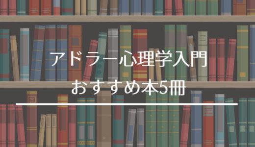 【アドラー心理学入門】おすすめ本5冊