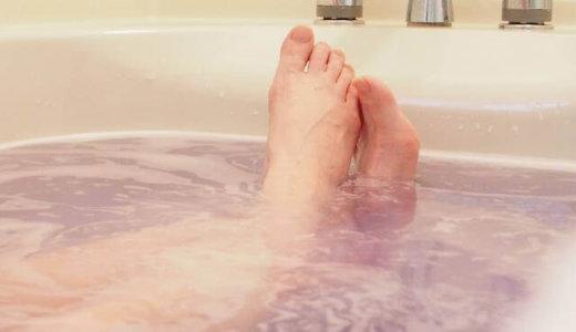 半身浴が趣味!お風呂でリラックスする時間でダイエット効果もデトックスもメリット!
