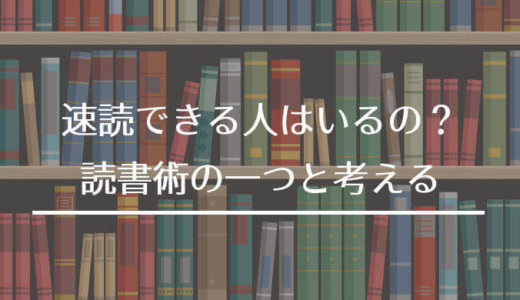 速読がうさんくさい?本当にできる人はいる?読書術の一つも趣味