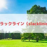 スラックライン(slacklining)を趣味に!綱渡りでバランス感覚と集中力を養える