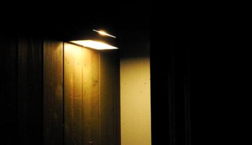 ソーラーセンサーライト【屋外用】おすすめ5選(防犯が趣味)