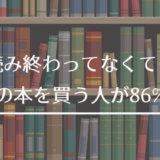 【50人以上アンケート】読み終わってなくても次の本を買う人が86%