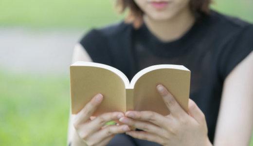 ビジネス書の読書会はどう?本を読むのが趣味ならアウトプットの一つに