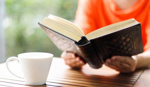「読書」と「読書会」を趣味にする5つのメリット