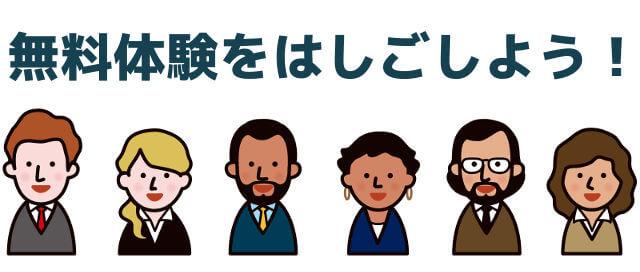 オンライン英会話を決めるなら無料体験をはしごしよう!