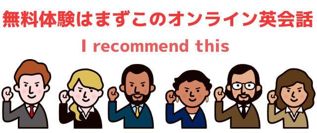 無料体験ができるおすすめオンライン英会話サービス