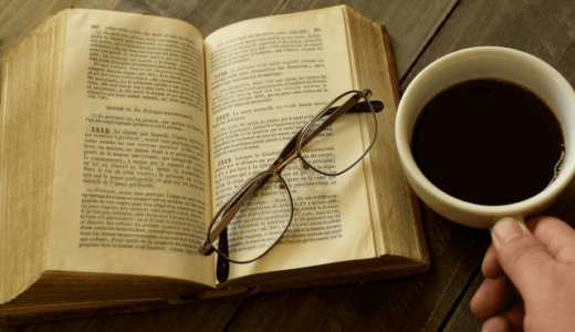 本の正しい読み方なんてない!アウトプットを考えた読書を考えよう