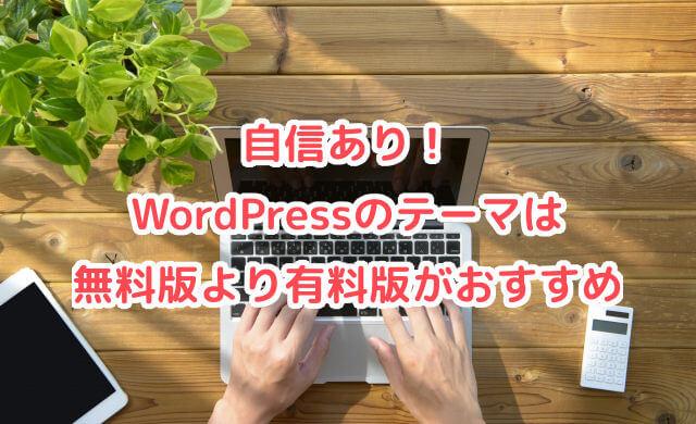 WordPress(ワードプレス)のテーマは無料版より有料版がおすすめ!趣味ブログもおしゃれに