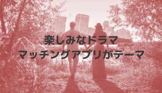「アプリで恋する20の条件」の主演が本田翼で主題歌がまふまふ「ユウレイ」って豪華ですね