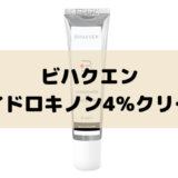 ビハクエン・ハイドロキノン4%クリームを通販で最安値価格で購入する方法!どこで買える?