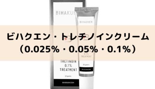 ビハクエン・トレチノインクリーム(0.025%・0.05%・0.1%)を通販で最安値で購入する方法!