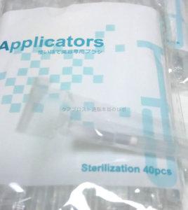 アプリケーターは個包装なので衛生的で清潔