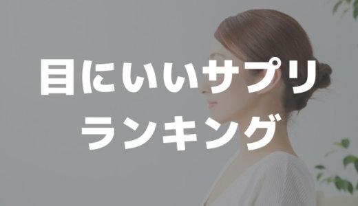 目にいいサプリおすすめランキングBEST10【2021年】