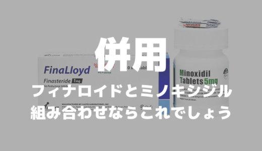 フィナロイドとミノキシジル併用を通販で購入する!最安値がここ!