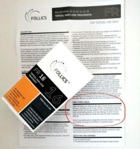 フォリックスFR16の使い方(塗り方)の説明書
