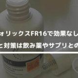 フォリックスFR16で効果なし!その原因と対策はフィナロイドやサプリとの併用