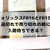 フォリックスFR16とFR15が品切れで売り切れの時に入荷待ちできるのはどの通販?