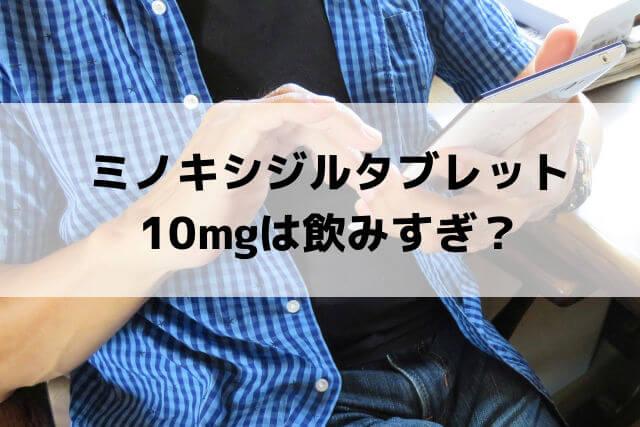 ミノキシジルタブレットの10mgは飲みすぎ?多すぎ?ミノタブの飲み方は5mgか2.5mgから?