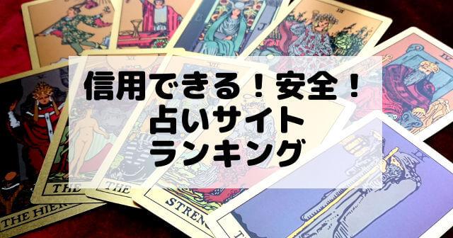 電話占いランキング5選【2021年】信用できる安全な占いサイトで当たる占い師を!
