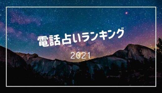 電話占い当たる5選!ランキング2021年!