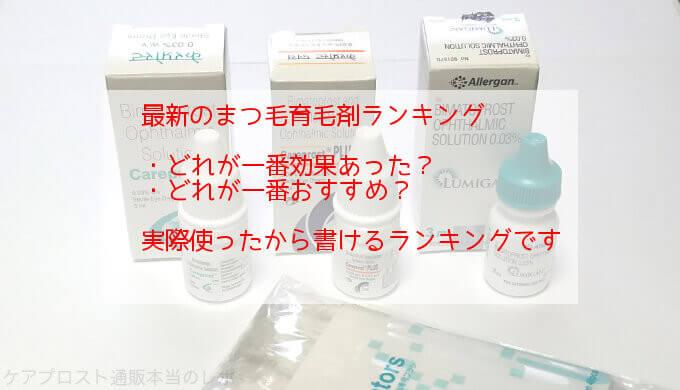 まつ毛育毛剤ランキング【2021年】ルミガン・ケアプロストが強い!